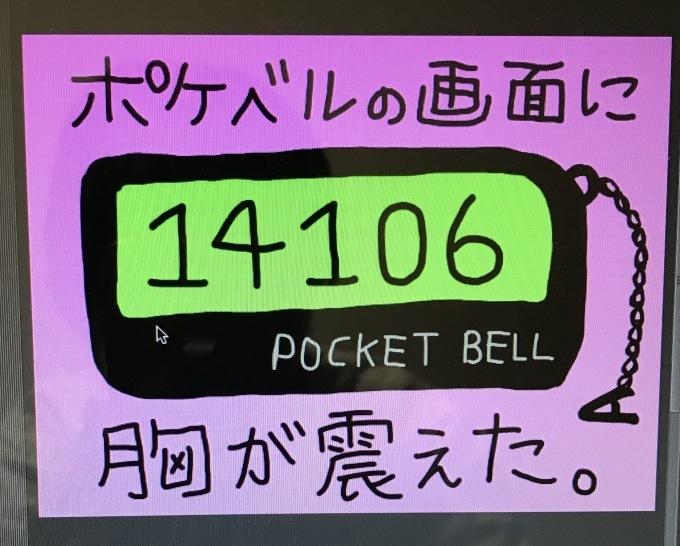 「さらば平成」MV_f0115311_22331264.jpeg