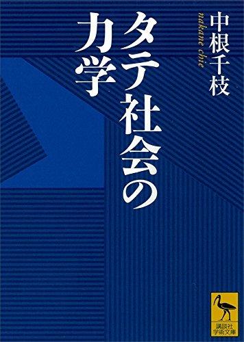 中根千枝先生の言う日本の「タテ社会」は今後どうなっていくのか?_d0028322_17500948.jpg