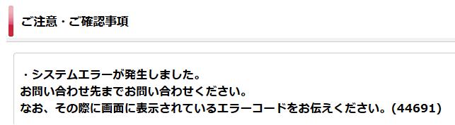 [謎]ドコモSIMロック解除エラーコードの意味(44693/44676/44678/43121など)_d0262326_21235054.png