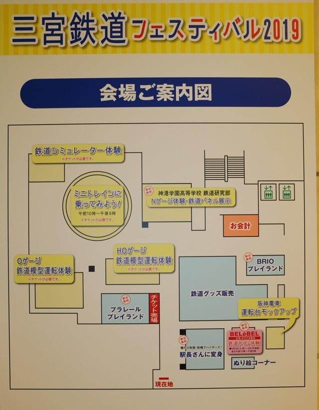 三宮鉄道フェスティバル2019開催中_a0066027_04591893.jpg