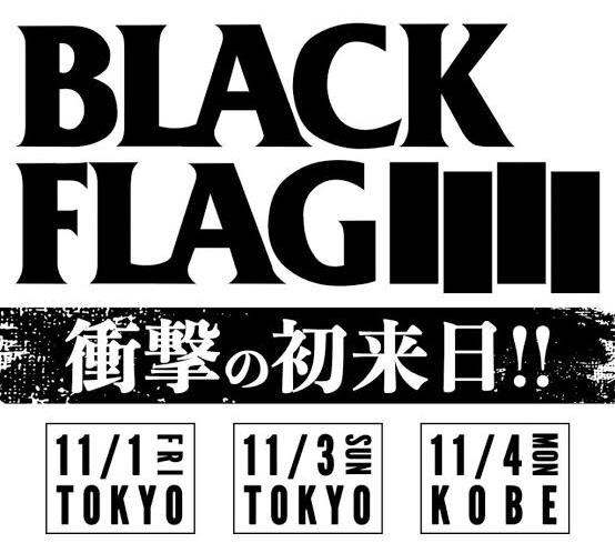 「 GW 残り3日 BLACK FLAG!!!!」_c0078333_19334331.jpg