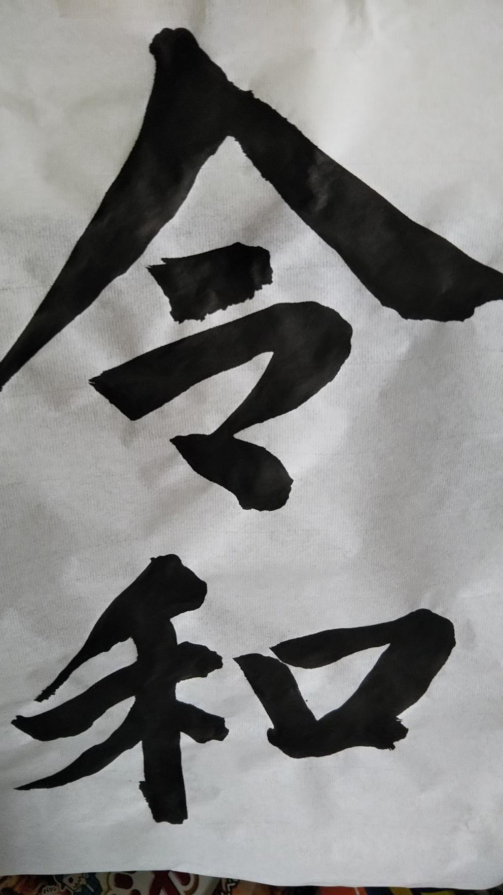 令和元年も素敵な年に♪(5/24)_c0200361_17241089.jpg