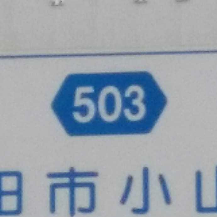 a0329563_09201355.jpg