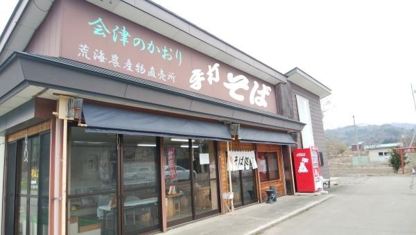 会津のかおりのお蕎麦_a0351368_21275531.jpg