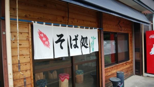 会津のかおりのお蕎麦_a0351368_21280590.jpg