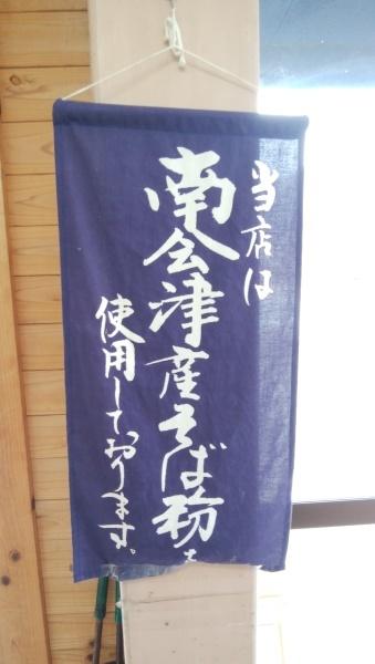 会津のかおりのお蕎麦_a0351368_21292136.jpg