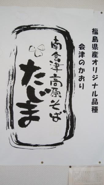 会津のかおりのお蕎麦_a0351368_21293009.jpg