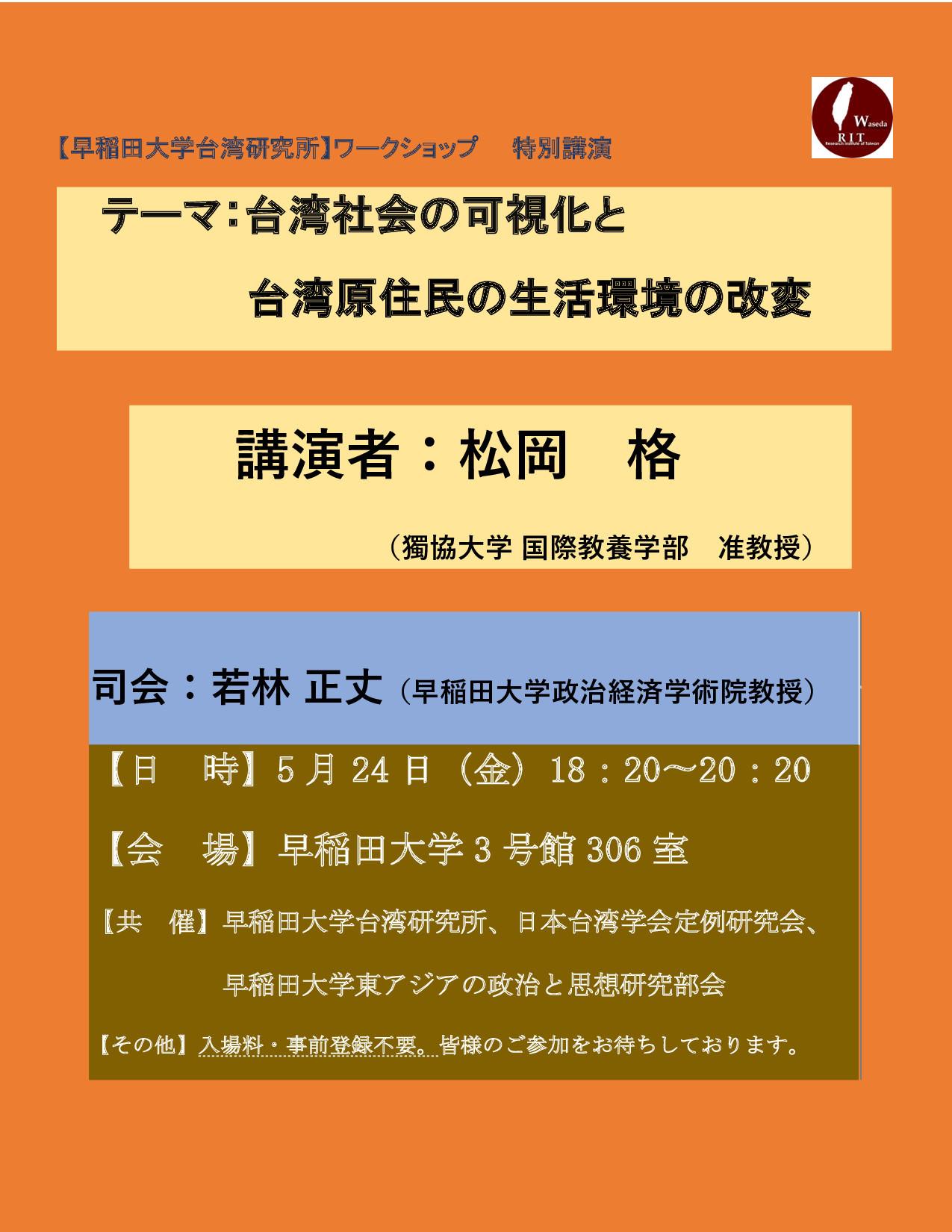 日本台湾学会定例研究会(歴史・政治・経済部会)第139回_d0199670_17462020.jpg
