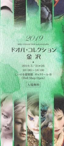 ドオル・コレクション金沢_d0209370_17391430.jpg