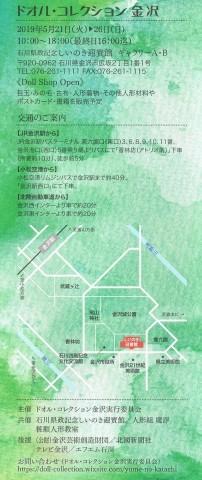 ドオル・コレクション金沢_d0209370_17392473.jpg