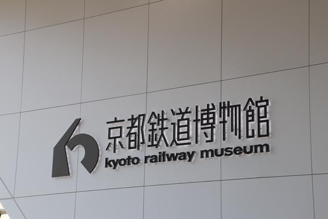 藤田八束の京都ご案内@京都鉄道博物館は素晴らしい、鉄道の歴史・鉄道技術の発展を現物を見ながら学ぶ_d0181492_15434896.jpg