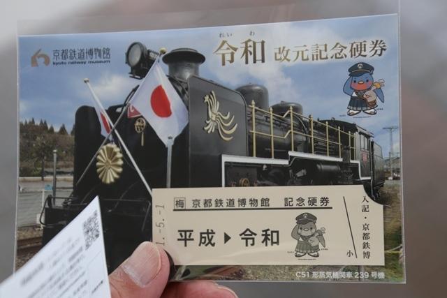 藤田八束の京都ご案内@京都鉄道博物館は素晴らしい、鉄道の歴史・鉄道技術の発展を現物を見ながら学ぶ_d0181492_15441622.jpg