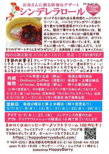 お知らせ 5/1号♪_d0140817_13044928.jpg