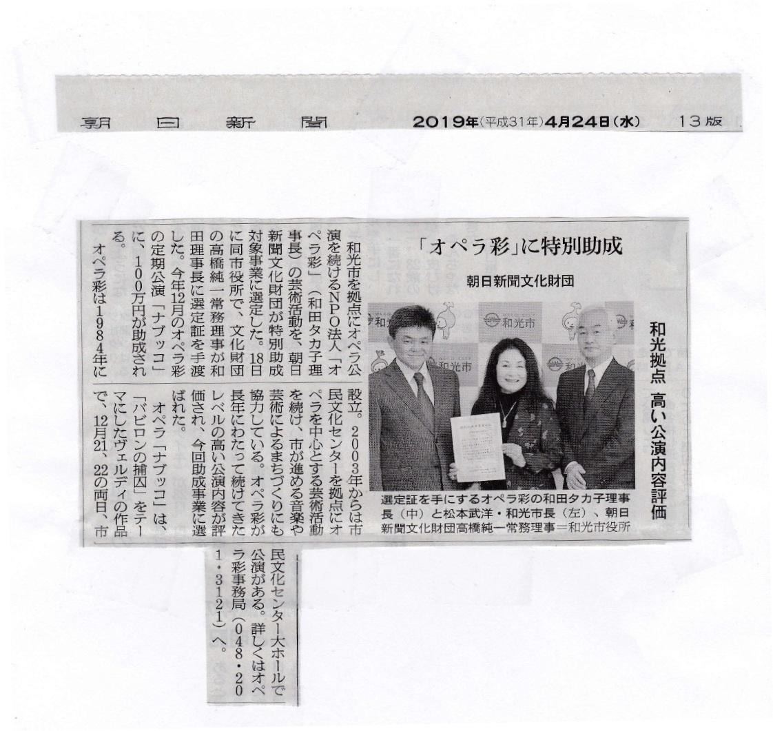 朝日新聞に掲載されました_b0243924_09232054.jpg