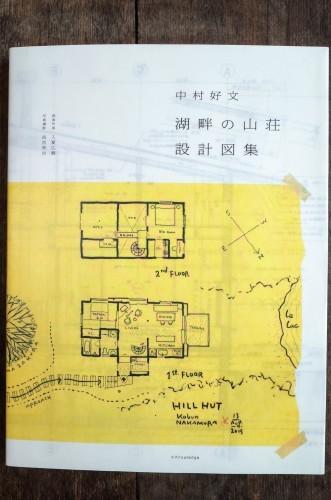 中村好文 湖畔の山荘 設計図集_d0004728_09462022.jpg