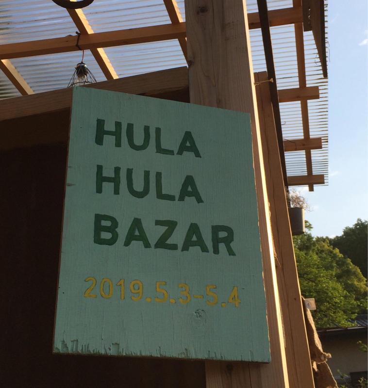 HULA HULA BAZAR 2日目!!_b0241033_06280742.jpg