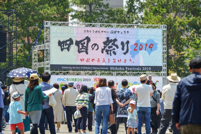 四国の祭り 2019 今年も元気よく_d0246136_00010489.jpg