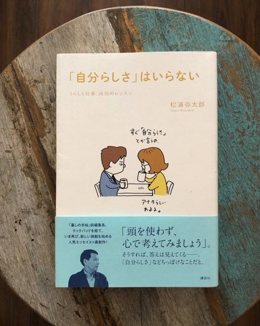 2019年4月「青と夜ノ空クルクル便」で送った本の紹介8_c0328441_18050443.jpg
