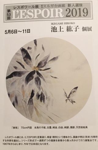 銀座スルガ台画廊レスポワール2019池上紘子展終了。_c0160745_23383174.jpeg