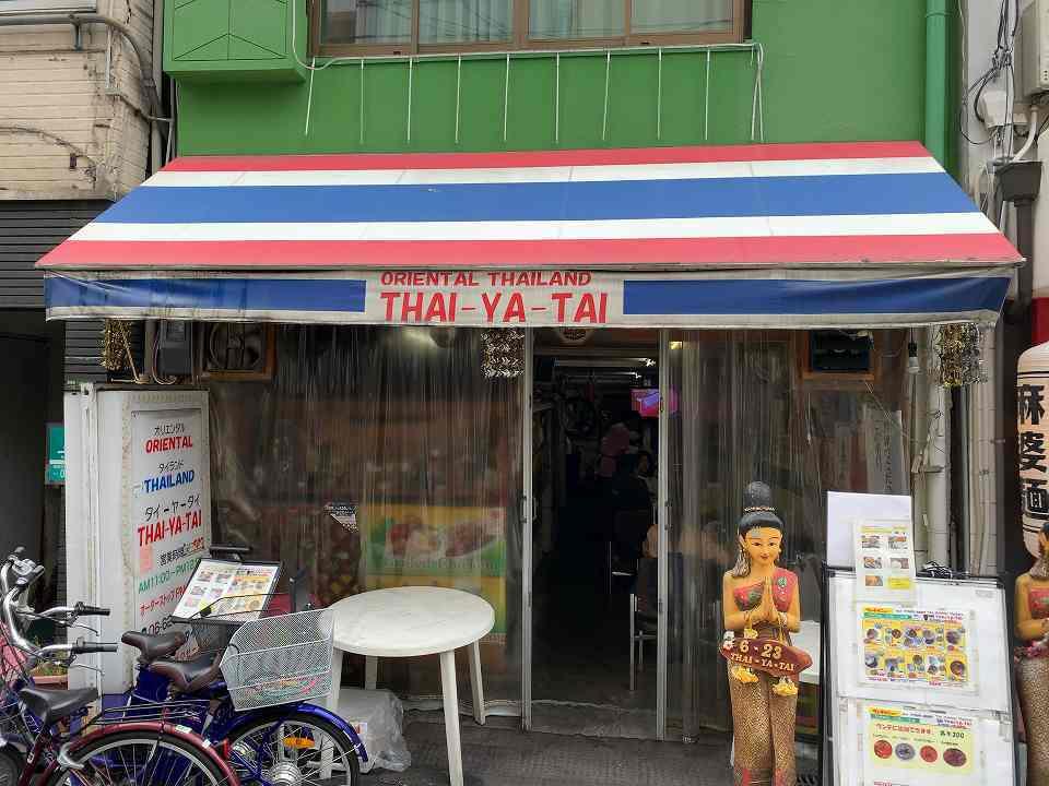 東梅田のタイ料理「タイヤタイ(THAI-YA-TAI)」_e0173645_12413748.jpg