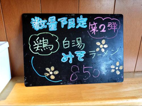 麺屋 絆 @4_e0292546_22270993.jpg