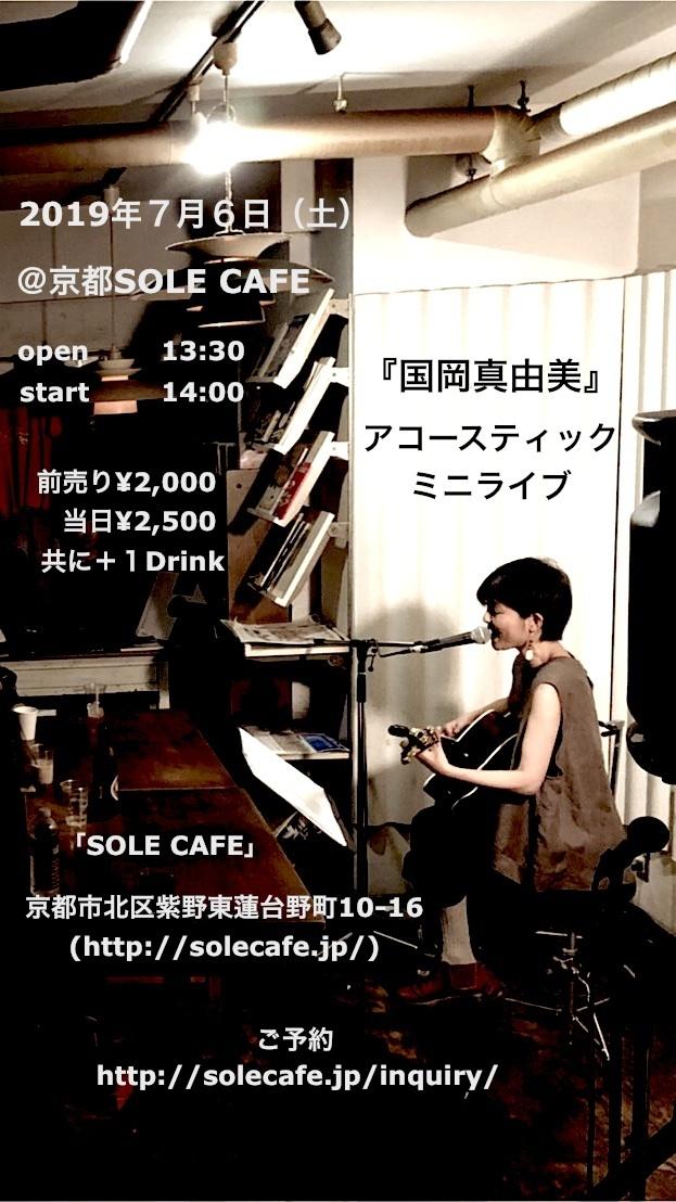 京都ライブ決定!_d0124753_01071752.jpg