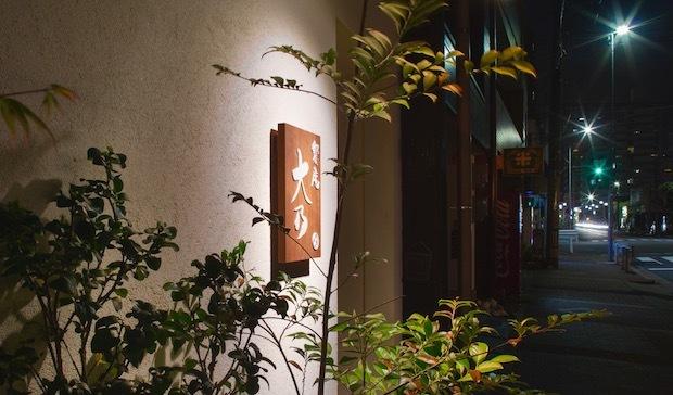 饗庵大乃 竣工写真 ーカウンターで魚菜料理を楽しむ料理店ー_a0334755_07551967.jpg