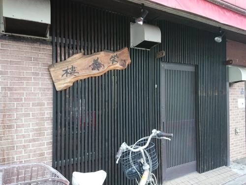 大井町の栄養楼で、美味しい焼肉♪_c0100865_09030470.jpg
