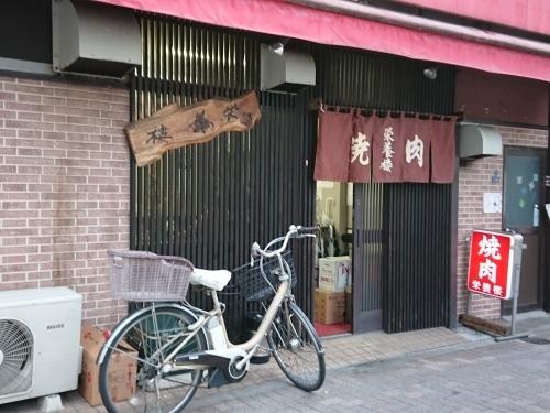 大井町の栄養楼で、美味しい焼肉♪_c0100865_09031948.jpg