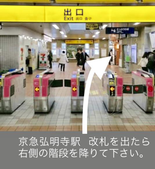 京急でお越しの方は、改札を出たら右側の階段もしくはエレベーターをご利用ください。_a0296269_17021679.jpeg