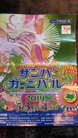 祭シリーズ  第20回静岡サンバ・カーニバル2019_b0011584_08434184.jpg