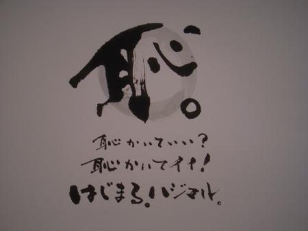 書家・陽華さんの書道パフォーマンス「開運笑福2020」_c0141989_01512847.jpg
