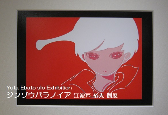 Yuta Ebato slo Exhibition ジンゾウパラノイア その3_e0134502_07495477.jpg