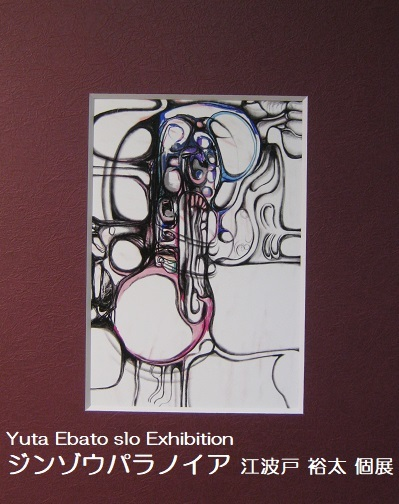 Yuta Ebato slo Exhibition ジンゾウパラノイア その3_e0134502_07500889.jpg