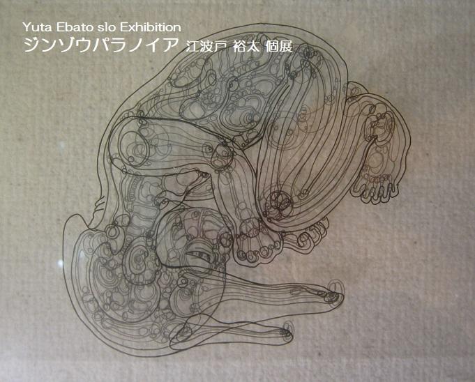 Yuta Ebato slo Exhibition ジンゾウパラノイア その3_e0134502_07501728.jpg