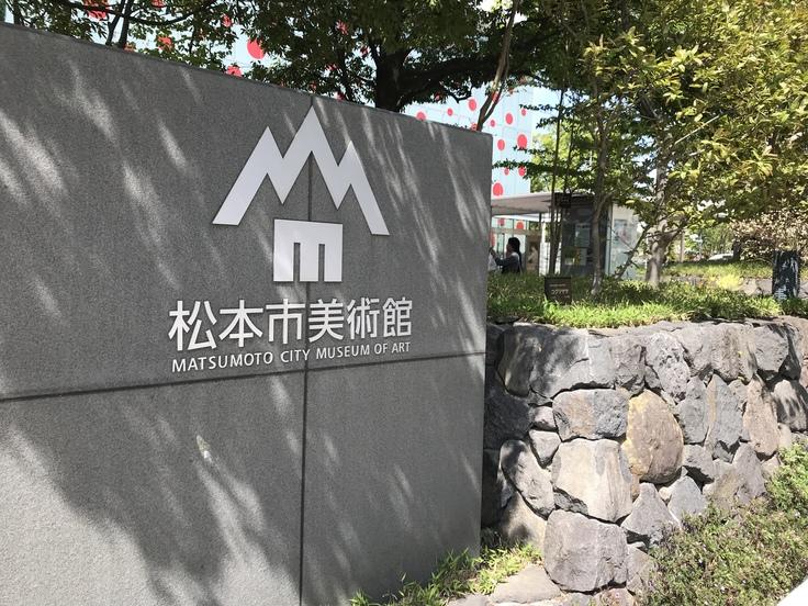ランチのあとは 松本市美術館へ。_c0212604_17453431.jpg