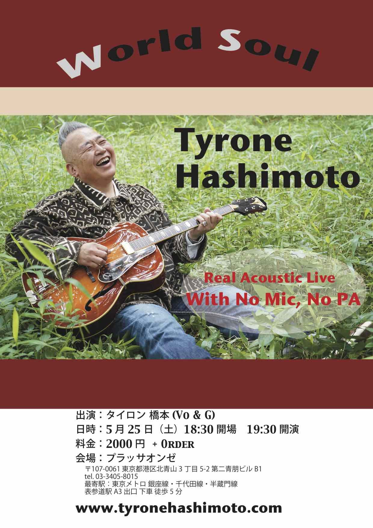 Tyrone Hashimoto 5月 ライブ情報_c0368808_03103536.jpg