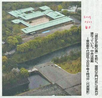 吉村順三が設計した宮殿_c0195909_16423875.jpg
