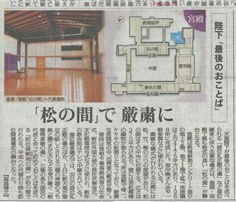 吉村順三が設計した宮殿_c0195909_16424577.jpg