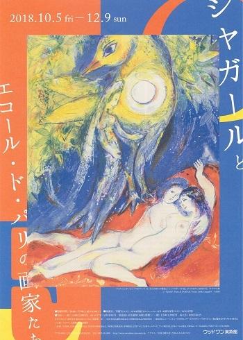シャガールとエコール・ド・パリの画家たち_f0364509_12193408.jpg