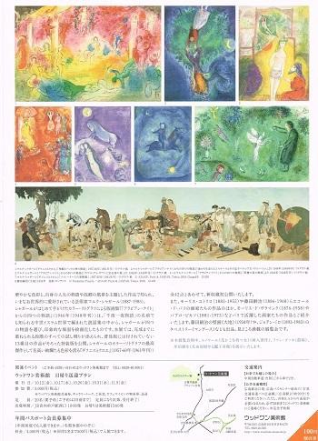 シャガールとエコール・ド・パリの画家たち_f0364509_12194263.jpg
