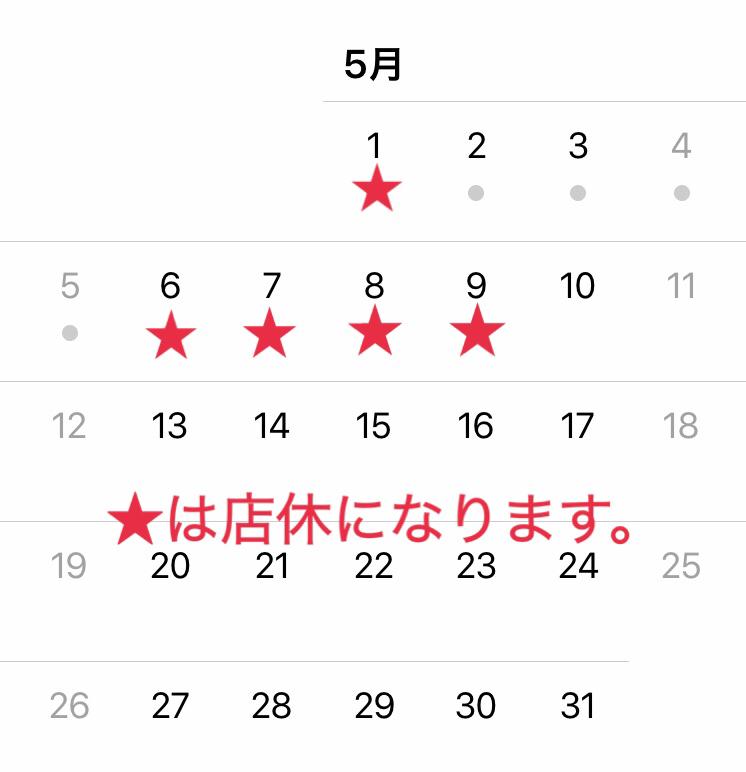 店休日のお知らせです😊_a0246319_21492256.jpg