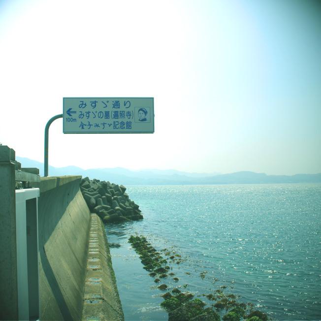 【文学の旅】金子みすゞの余光。詩と共に情緒豊かな海辺の町を散策_a0329820_13021199.jpg