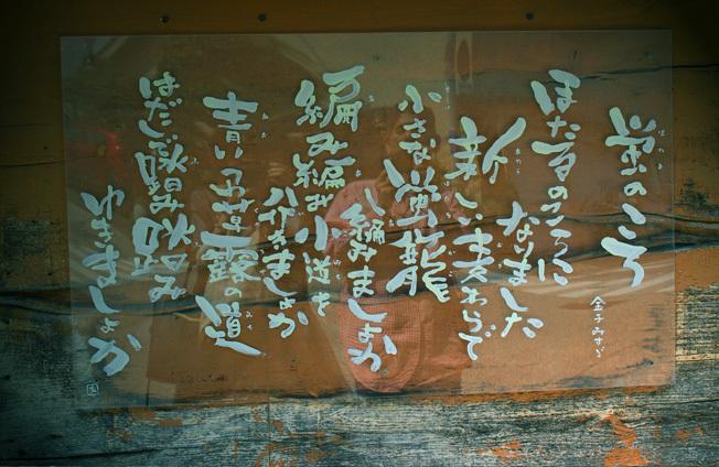 【文学の旅】金子みすゞの余光。詩と共に情緒豊かな海辺の町を散策_a0329820_13021744.jpg