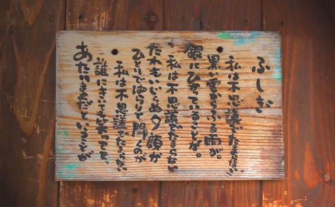 【文学の旅】金子みすゞの余光。詩と共に情緒豊かな海辺の町を散策_a0329820_13022123.jpg