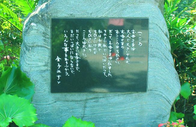 【文学の旅】金子みすゞの余光。詩と共に情緒豊かな海辺の町を散策_a0329820_21590288.jpg