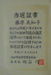 22日は当選証書授与式、午後は臨時議会が行われました_c0133422_1423149.jpg