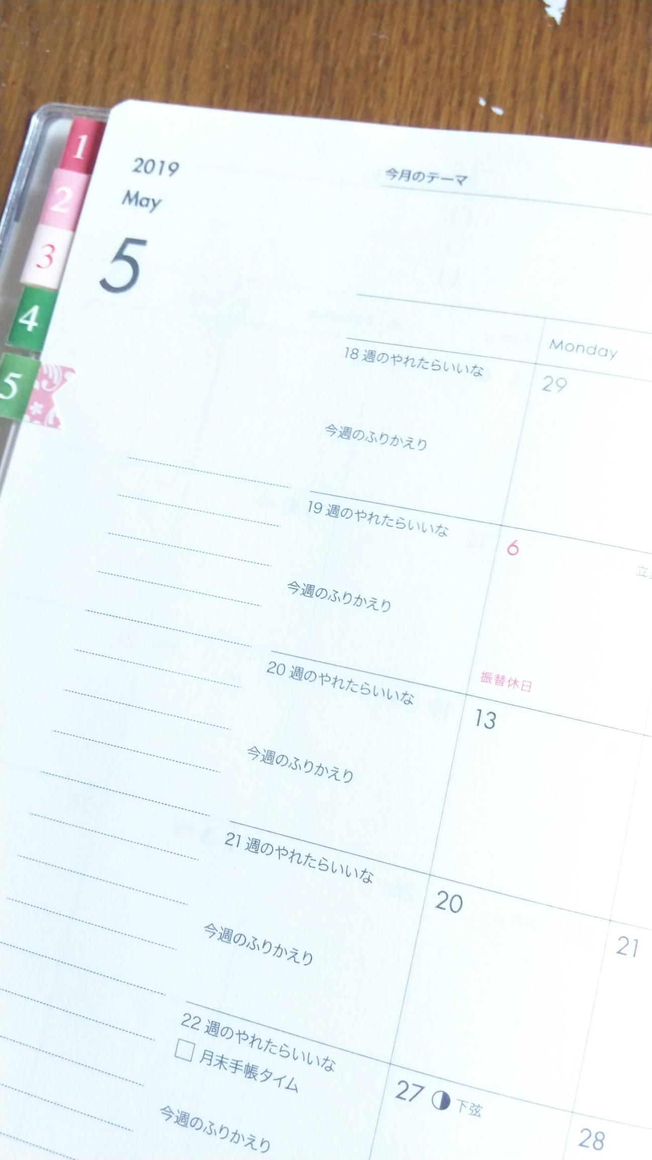 190520 第21週の手帳タイムを取ろう!_f0164842_00575275.jpg
