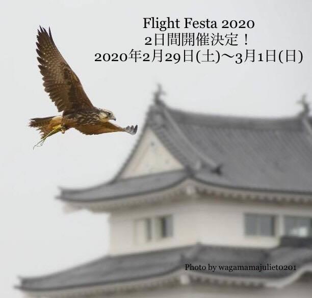 【重要】フライトフェスタ2020 開催案内および参加申込について_c0132048_14271917.jpg