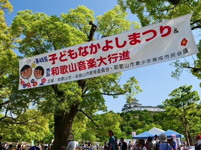2019子どもなかよしまつり・和歌山音楽大行進  2019-05-07 00:00   _b0093754_23340502.jpg
